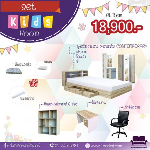 Kids Room Set